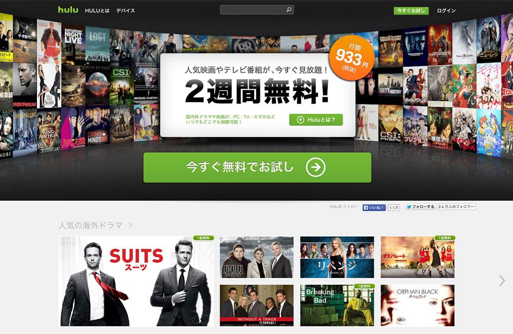オンライン・ビデオサービス【Hulu】