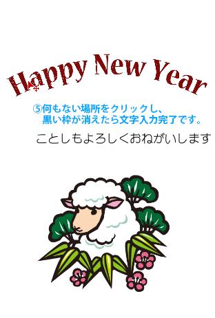 ネットで年賀状特集【はがきデザインキット2015 – 文字入力編】