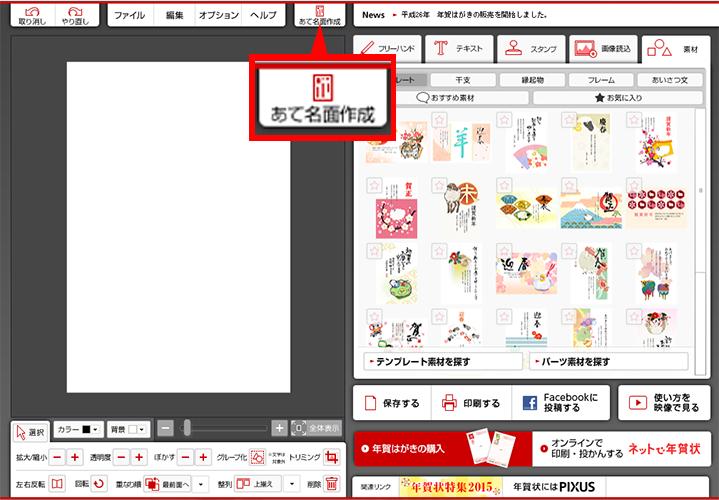 ネットで年賀状特集【はがきデザインキット2015 – 宛名偏】