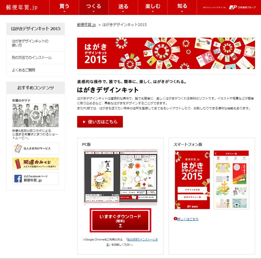 ネットで年賀状特集【はがきデザインキット2015 – 準備編】