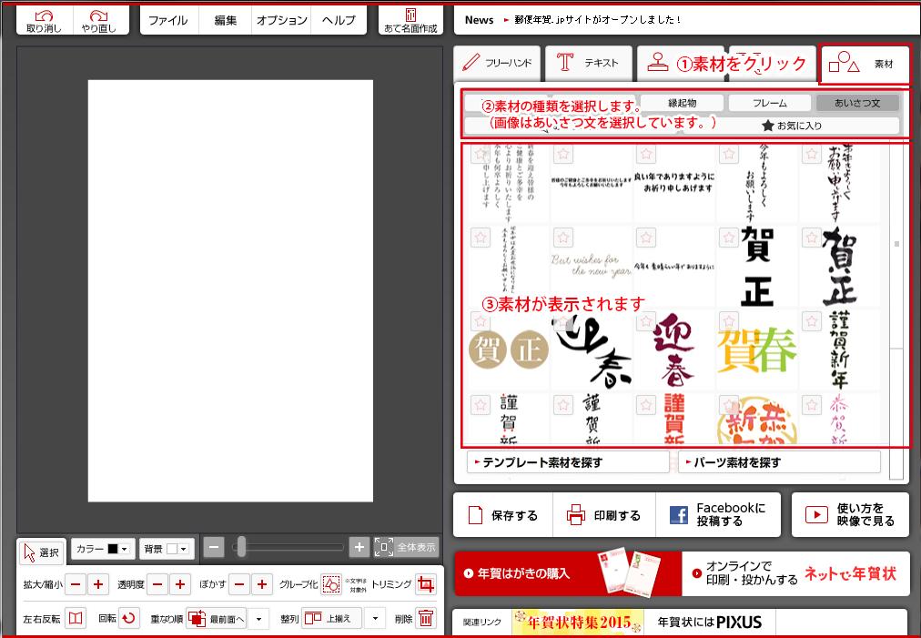 ネットで年賀状特集【はがきデザインキット2015 – デザイン編】