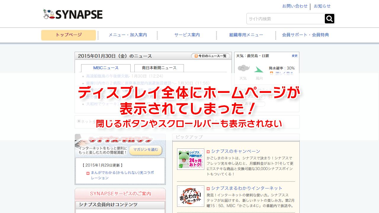 PCトラブルカルテ Vol.2「ホームページが画面一杯になって戻せない」