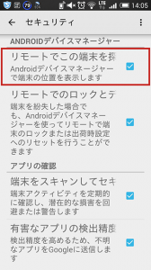 Tips02_android003