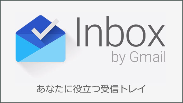 新しいGmail『Inbox by Gmail』一般公開開始