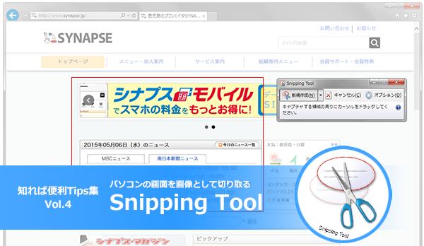 知れば便利Tips集 Vol.4 パソコンの画面を画像として切り取る「Snipping Tool」