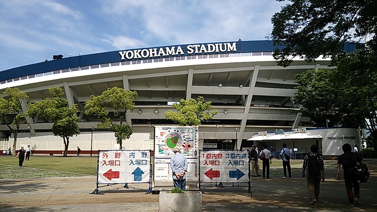 インターネットを駆使して鹿児島から横浜スタジアムを目指す