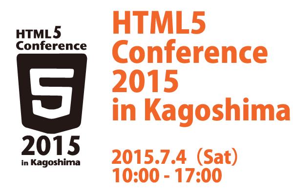 HTML5 Conference 2015 in 鹿児島 開催!