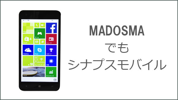 MADOSMAでもシナプスモバイル