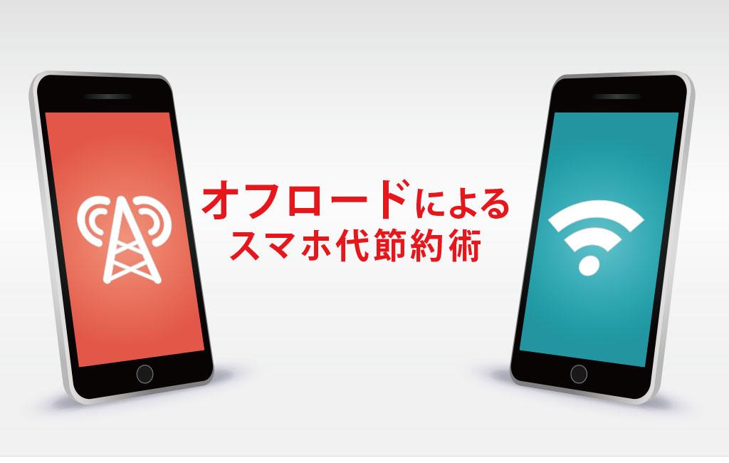 Wi-Fiでスマホ代を節約する『オフロード』