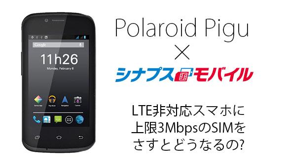 LTE非対応スマホに上限3MbpsSIMをさすとどうなるの
