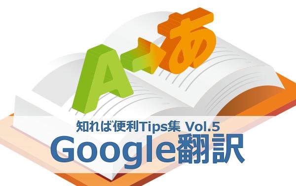 知れば便利Tips集 Vol.5 「Google翻訳」
