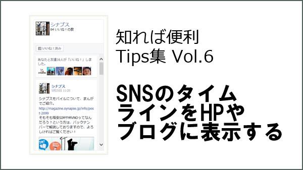 知れば便利Tips集 Vol.6「SNSのタイムラインをホームページやブログに表示するには」