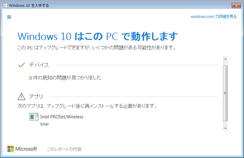 win10-upgrade-adviser02