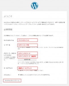 wp-install04-settings