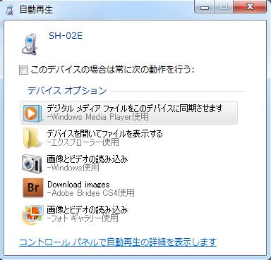 PCトラブルカルテ Vol.8『自動再生が起動しない』