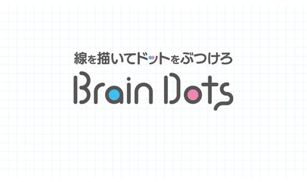 線を描いてドットをぶつけろ「Brain Dot」