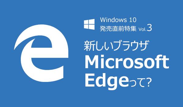 Windows 10登場直前特集 vol.3「新しいブラウザ Edge」