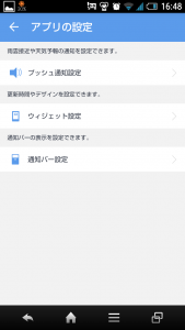 Screenshot_2015-07-09-16-48-55
