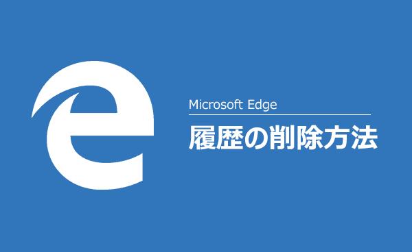 Microsoft Edgeで履歴の削除方法