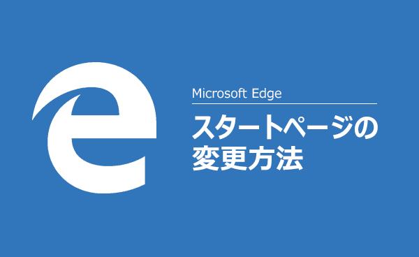 Microsoft Edgeのスタートページ変更方法