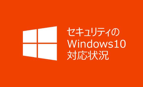 セキュリティ対策ソフトのWindows10対応状況