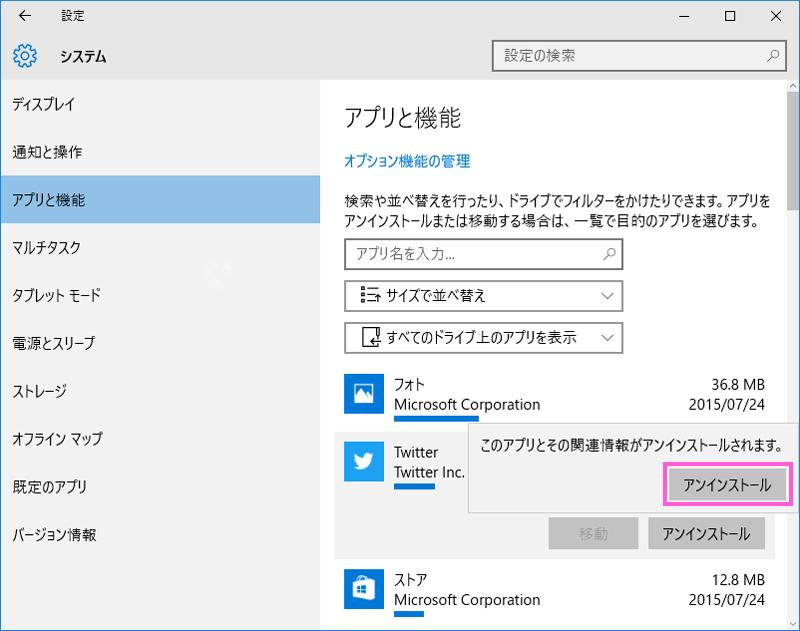 ソフト アン インストール windows
