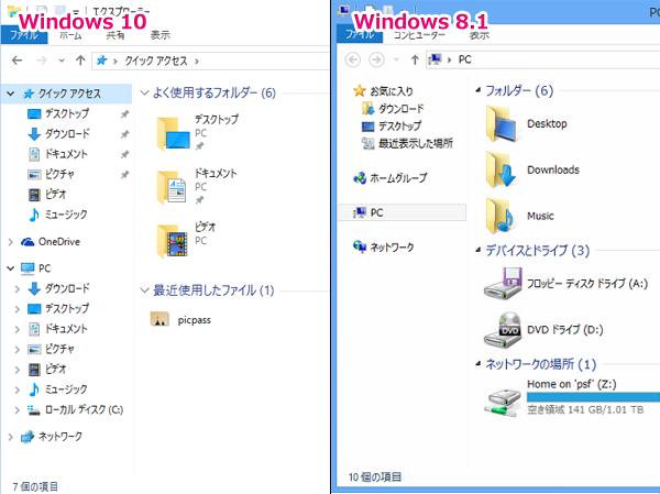 知れば便利Tips集 Vol.7 [Windows 10]エクスプローラーを開いた時、すぐに各種ドライブ(HDD)を表示する