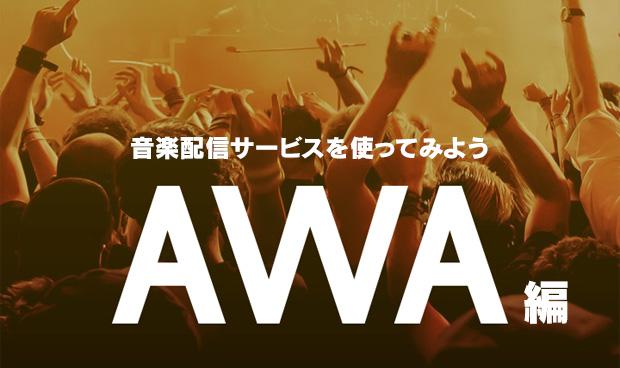 音楽配信サービスのススメ 「AWA編」