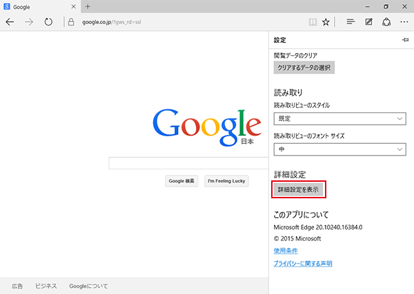 edge-default-search-change003