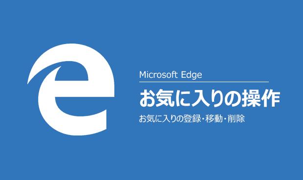 [Windows 10]Edgeでのお気に入りの登録方法