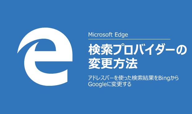 [Windows 10]Microsoft Edgeで既定の検索サイトを変更する方法