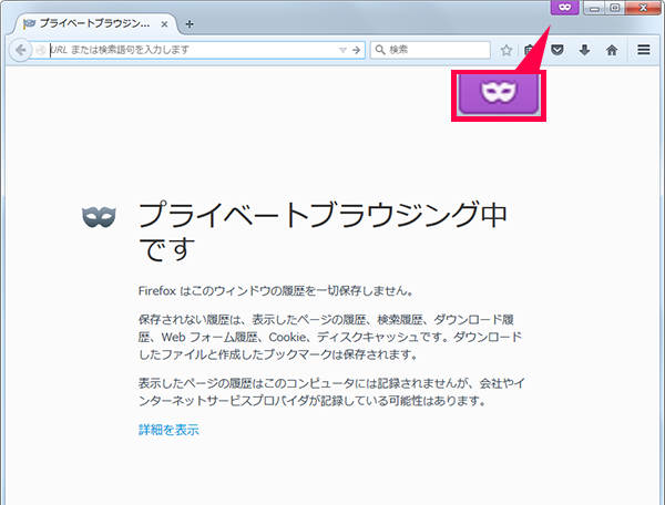firefox-private-browse03