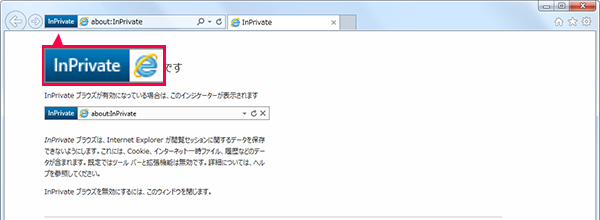ie-privete-browse03