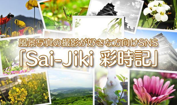 風景写真の撮影が好きな方向けSNS「Sai-Jiki 彩時記」