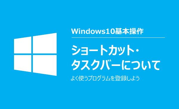[Windows 10]ショートカットとピン留め