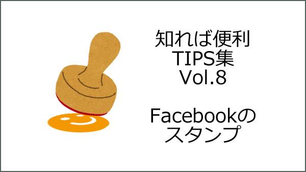 知れば便利Tips集 Vol.8 『Facebookのスタンプ』