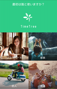 time-tree05