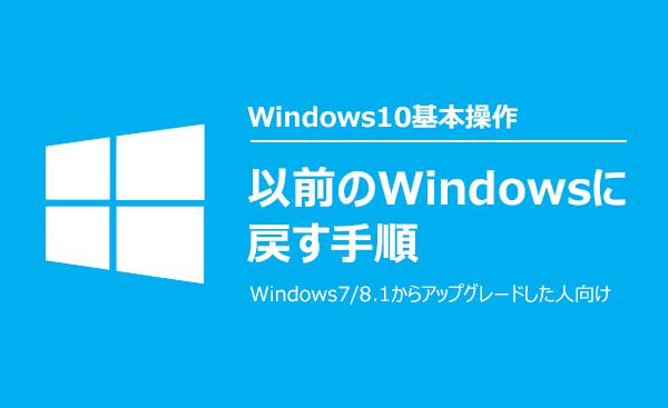 [Win 10]アップグレードしたWindows 10を以前のOSに戻す
