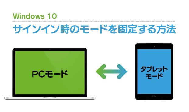[Windows 10]ログイン時のモードを変更する方法