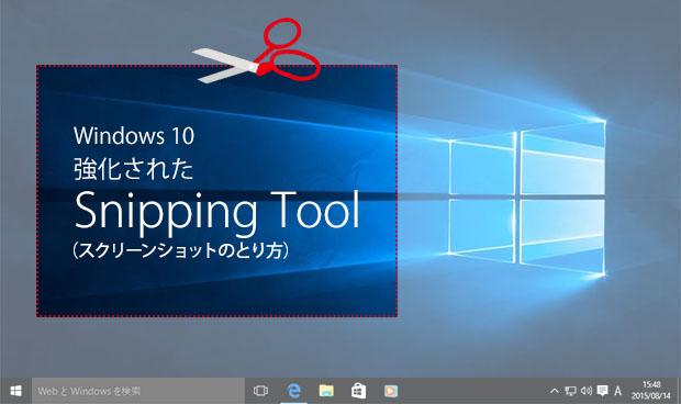 [Windows 10]強化された「Snipping Tool」