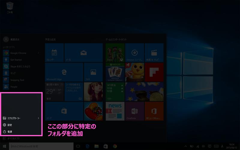 [Windows 10]スタートメニューに表示するフォルダを選ぶ