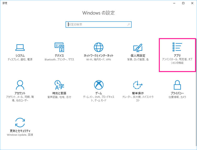 Windows10 アン インストール 方法