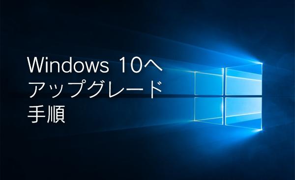 [Windows 10]Windows 7/8.1からのアップグレード