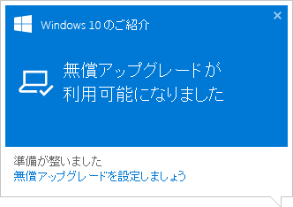 win10-upgrade-ready01