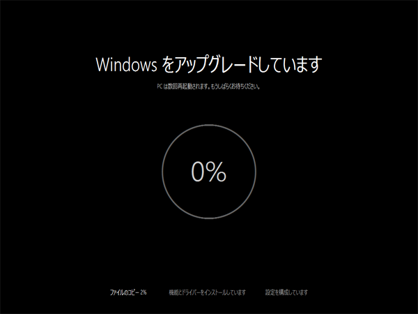 win10-upgrade06-1