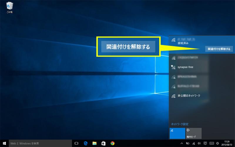 [Windows 10]無線LAN(Wi-Fi)接続手順   シナプス・マガジン
