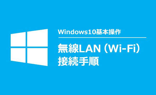 [Windows 10]無線LAN(Wi-Fi)接続手順