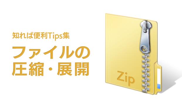 知れば便利Tips集 Vol.10 『ファイルの圧縮・展開(解凍)』