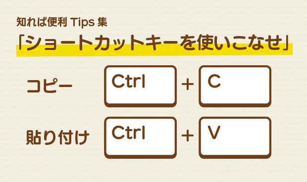 知れば便利Tips集 Vol.13 『ショートカットキーを使いこなせ』