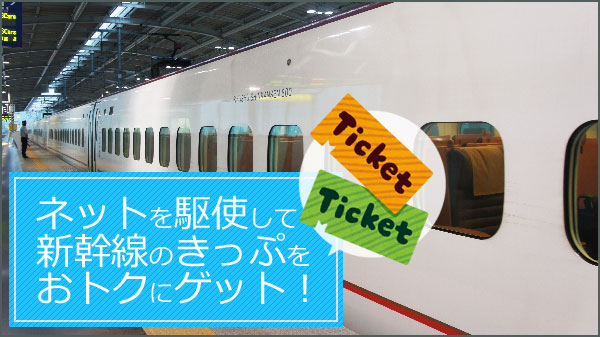 ネットで新幹線チケットをおトクにゲット